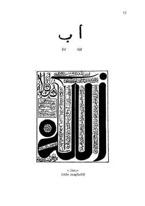 Calligraphie 12