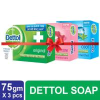 Dettol Soap 75 gm (Original + Skin Care + Cool) - 10 TK OFF !