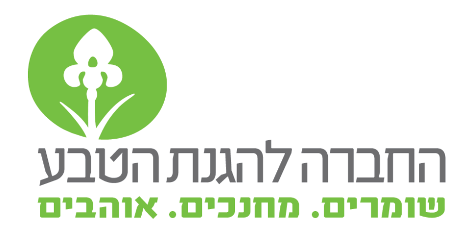 החברה להגנת הטבע the Society for the Protection of Nature in Israel (SPNI)