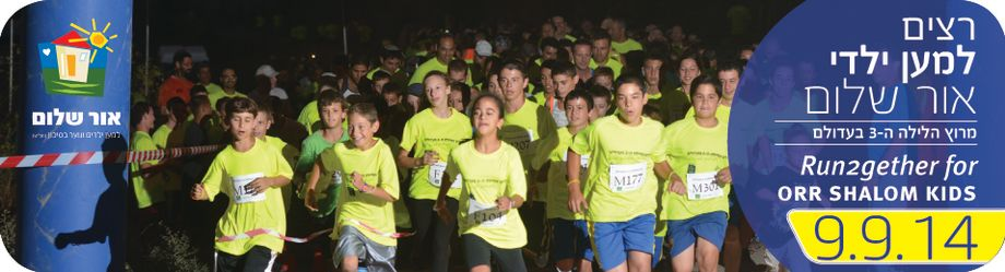 Run2gether for the kids of Orr Shalom