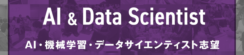 21卒向け【AI/機械学習、データサイエンス志望】codesprint meetup