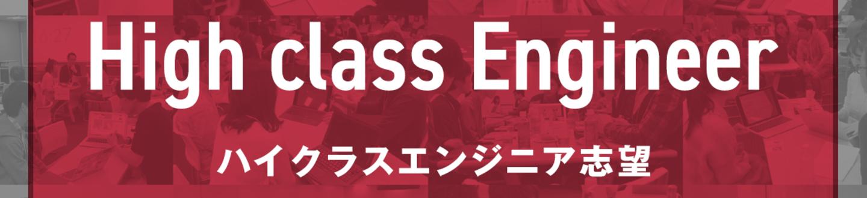 21卒向け【ハイクラス志望】codesprint meetup