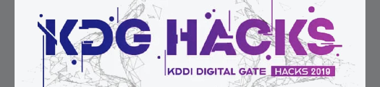 KDDI DIGITAL GATE HACKS 2019 SUMMER