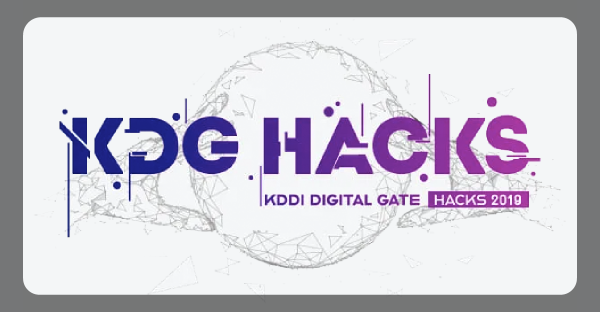 KDDI DIGITAL GATE HACKS 2019 SUMMER image