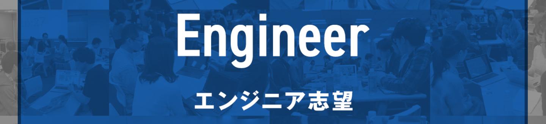 21卒向け【エンジニア志望】codesprint meetup