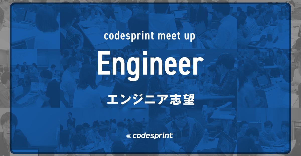 21卒向け【エンジニア志望】codesprint meetup image