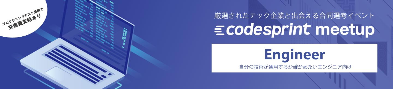 【21卒エンジニア】逆求人で就活スタートダッシュ!codesprint meetup