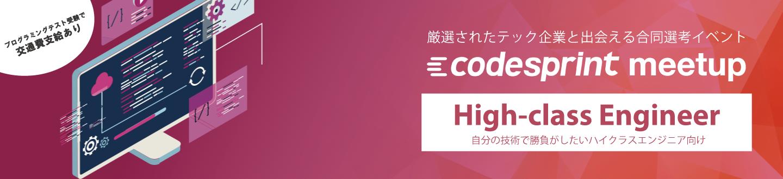 【21卒ハイクラス】codesprint meetup