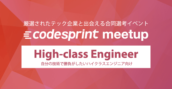 【21卒ハイクラス】codesprint meetup image