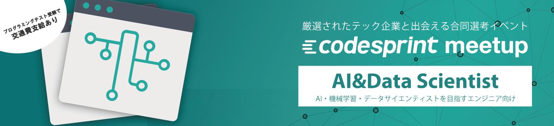 【21卒AI・機械学習エンジニア】厳選されたテック企業と出会える合同選考イベント codesprint meetup