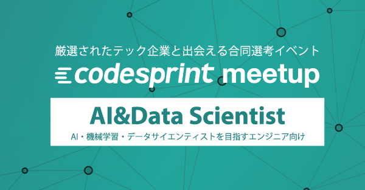 【21卒AI・機械学習エンジニア】厳選されたテック企業と出会える合同選考イベント codesprint meetup image
