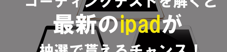 【シルバーウィーク限定】コーディング試験を受験して、ipadやミートアップ参加権を獲得しよう!