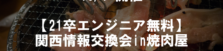 10/1【21卒エンジニア無料】関西情報交換会in焼肉屋【#1】