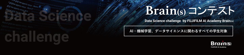【全学年対象】Data Science Challenge by FUJIFILM AI Academy Brain(s)