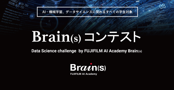 【全学年対象】Data Science Challenge by FUJIFILM AI Academy Brain(s) image
