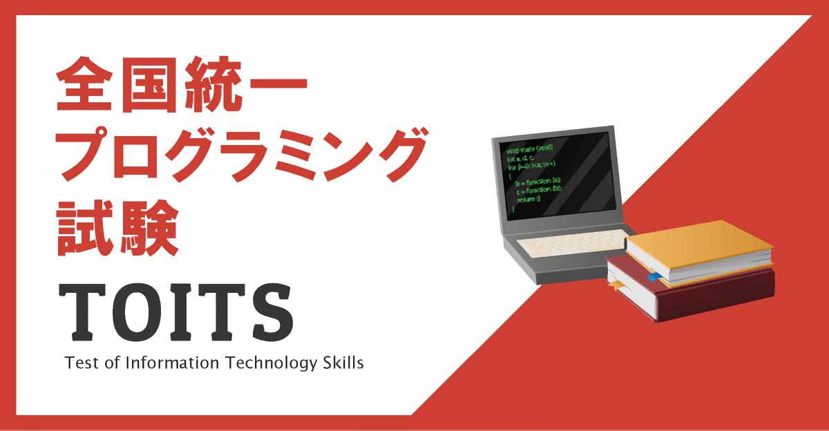 【22卒】全国統一プログラミング試験TOITS image