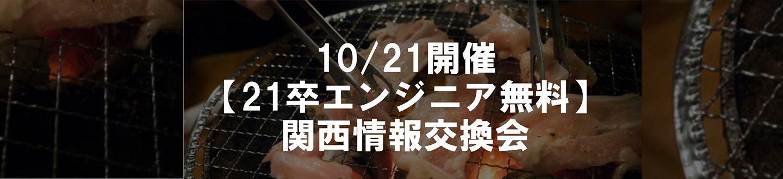 10/21開催【21卒エンジニア無料】関西情報交換会in焼肉屋