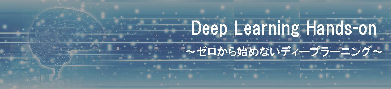 Deep Learning Hands-on ~ゼロから始めないディープラーニング講座~