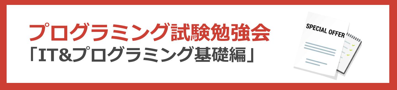 12月21日(土)プログラミング試験勉強会 (IT&プログラミング基礎編)