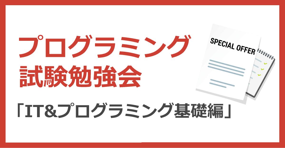 12月21日(土)プログラミング試験勉強会 (IT&プログラミング基礎編) image
