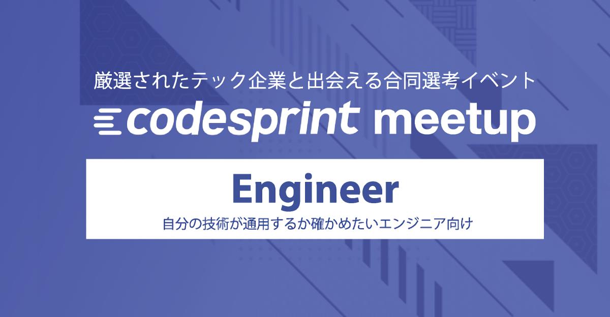 【21卒エンジニア】逆求人で就活スタートダッシュ!codesprint meetup image