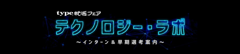 【21卒対象】type就活フェア テクノロジー・ラボ~インターン&早期選考案内~