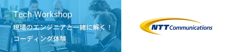 【NTTコミュニケーションズ】「先端の技術開発を担うエンジニアと一緒に解く! コーディング体験」【21卒対象】