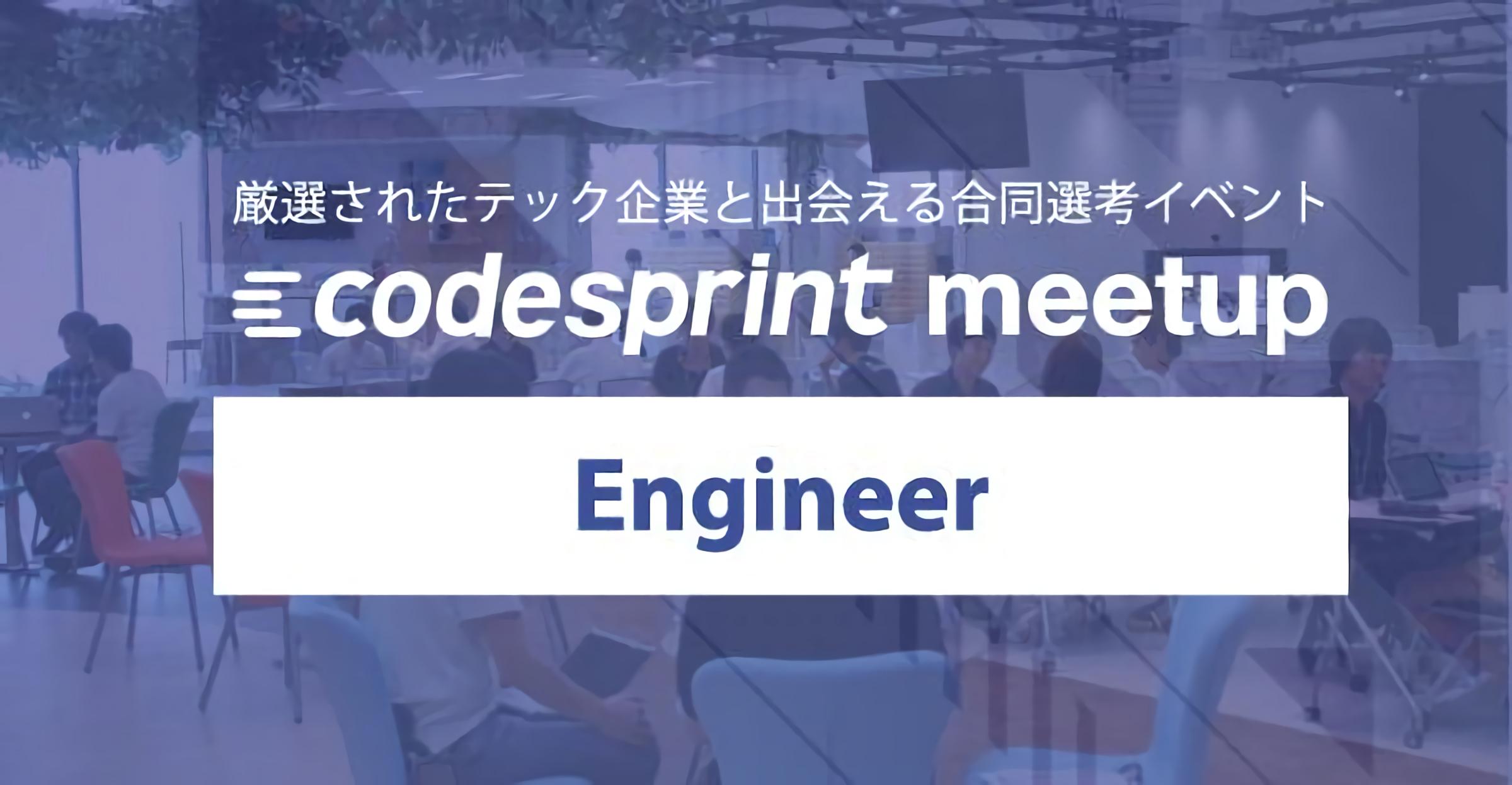 【5/27 平日開催】厳選されたテック企業と完全オンラインで出会える合同選考イベント codesprint meetup image