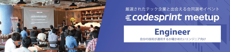 【4/22 平日開催】厳選されたテック企業と完全オンラインで出会える合同選考イベント codesprint meetup