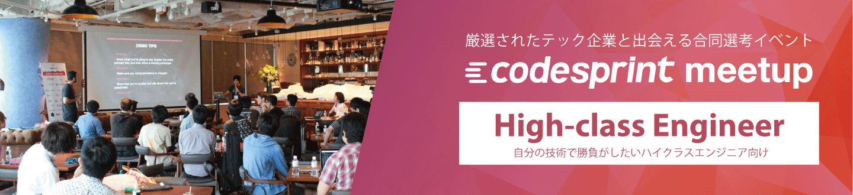 厳選されたテック企業と出会える合同選考イベント codesprint meetup