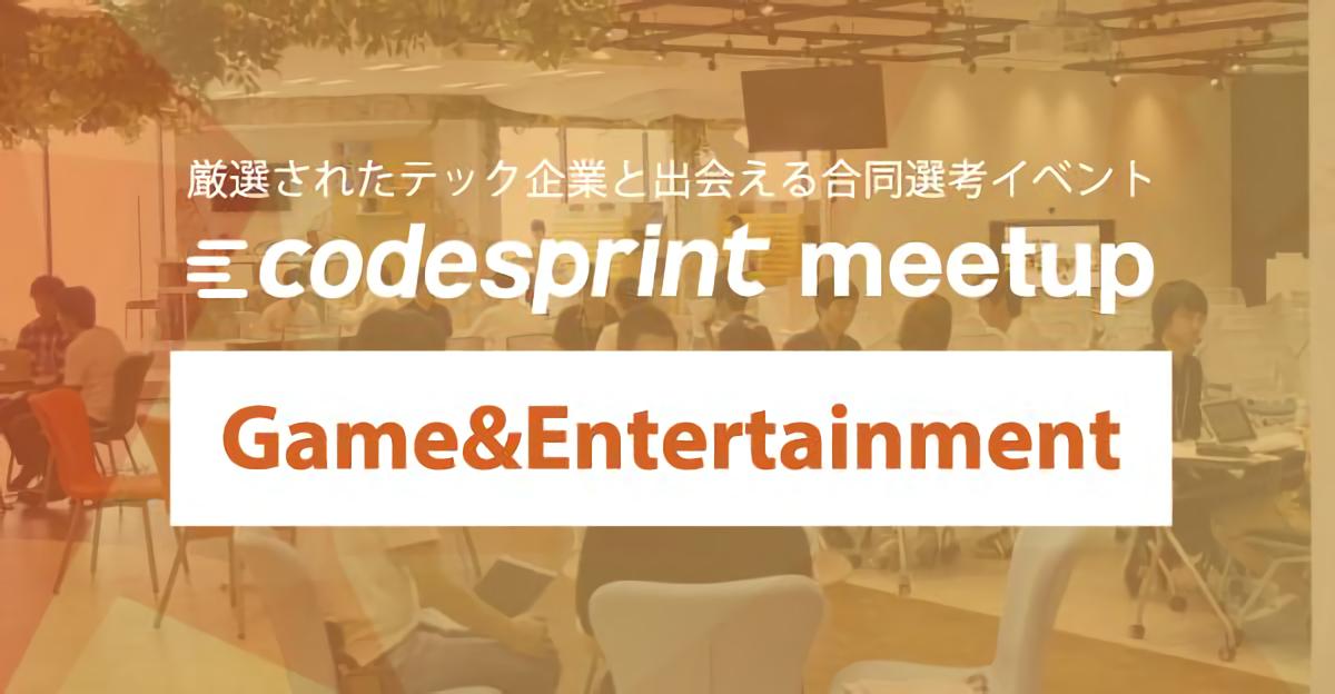 【21卒ゲームエンジニア】逆求人で就活スタートダッシュ!codesprint meetup image