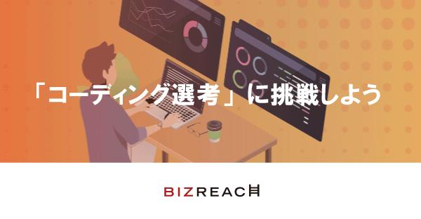 【21卒】GitHub・コーディング試験で年収600万の選考オファーに挑戦しよう image