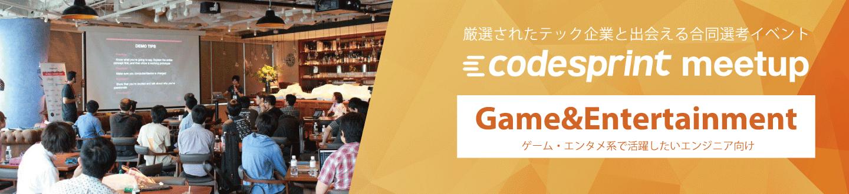 【21卒ゲームエンジニア】逆求人で就活スタートダッシュ!codesprint meetup