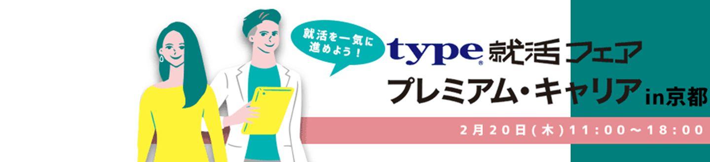 【21卒対象@京都】type就活フェア プレミアム・キャリア in京都