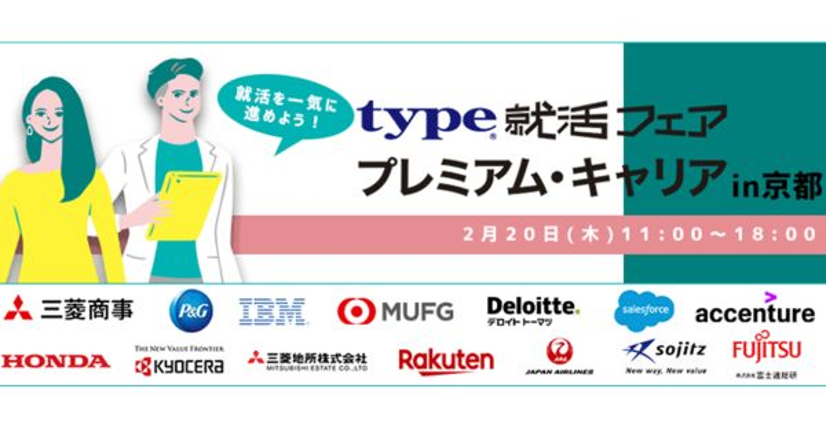 【21卒対象@京都】type就活フェア プレミアム・キャリア in京都 image