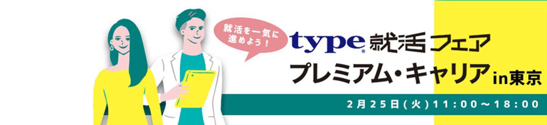 【21卒対象@東京】type就活フェア プレミアム・キャリア in東京