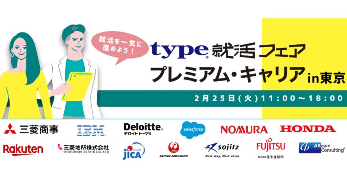 【21卒対象@東京】type就活フェア プレミアム・キャリア in東京 image