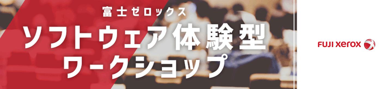 【参加者限定特別選考特典有!】富士ゼロックス ソフトウェア体験型ワークショップ