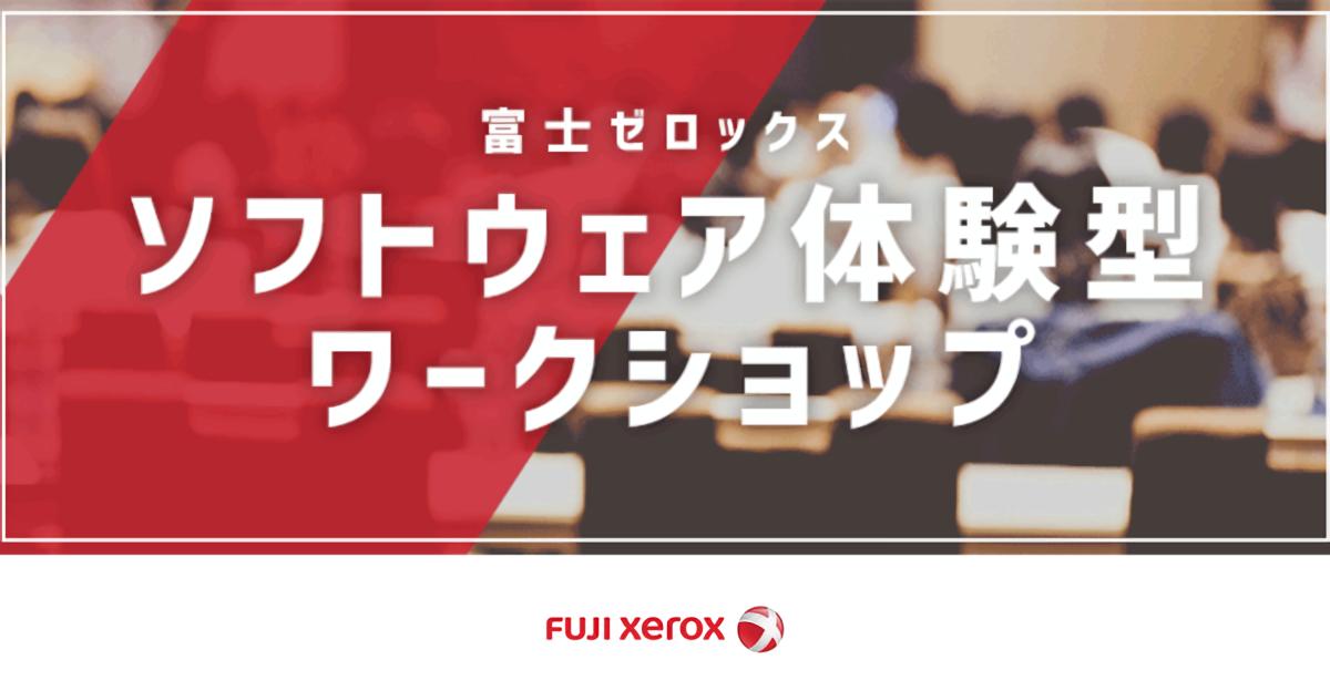 【参加者限定特別選考特典有!】富士ゼロックス ソフトウェア体験型ワークショップ image