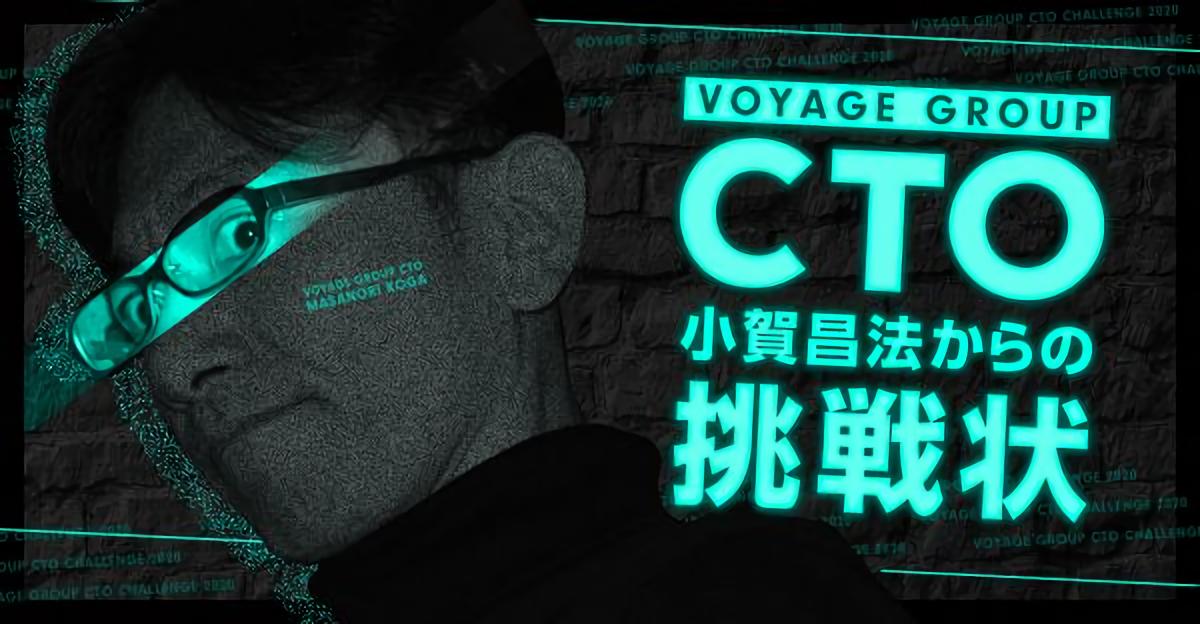 VOYAGE GROUP【選考特典あり/21卒向】コードで語れ!CTOからの挑戦状2020 image