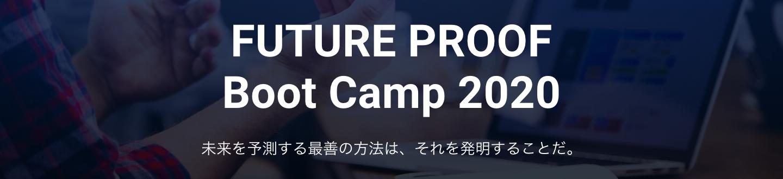 【Gaiax】FUTURE PROOF Boot Camp 2020