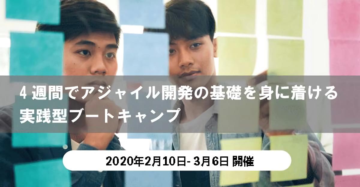 SISCO Agile Boot Camp ~グローバルで戦う日本発製品の開発者になるブートキャンプ~ image