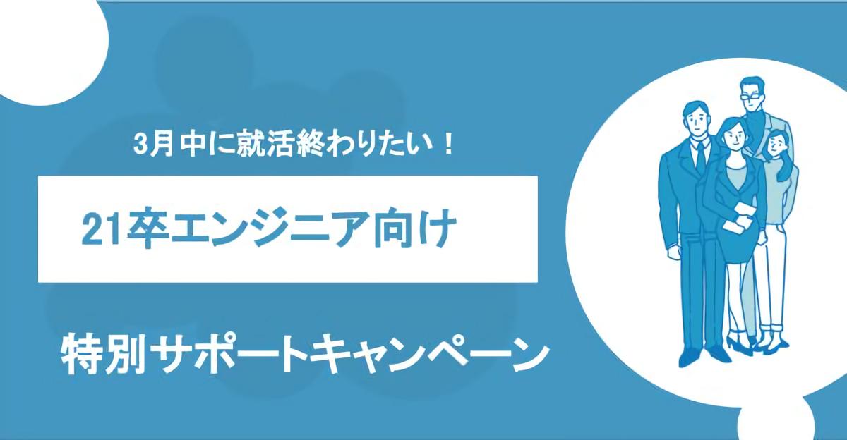 【3月中に就活終わりたい!】21卒エンジニア向け特別サポートキャンペーン image