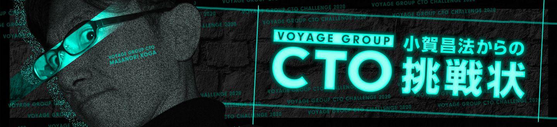 VOYAGE GROUP【22卒・サマーインターン選考特典あり】コードで語れ!CTOからの挑戦状2020