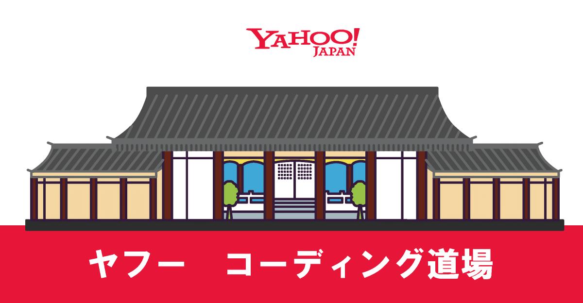 【延長開催】ヤフー コーディング道場 image