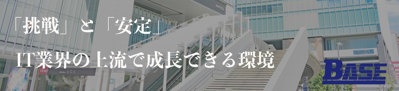 【ベース株式会社】特別選考にチャレンジ!合格すればスピード選考へ!最大年収500万円スタート!