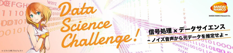 【全学年・既卒対応】バンダイナムコ・データサイエンス・チャレンジ
