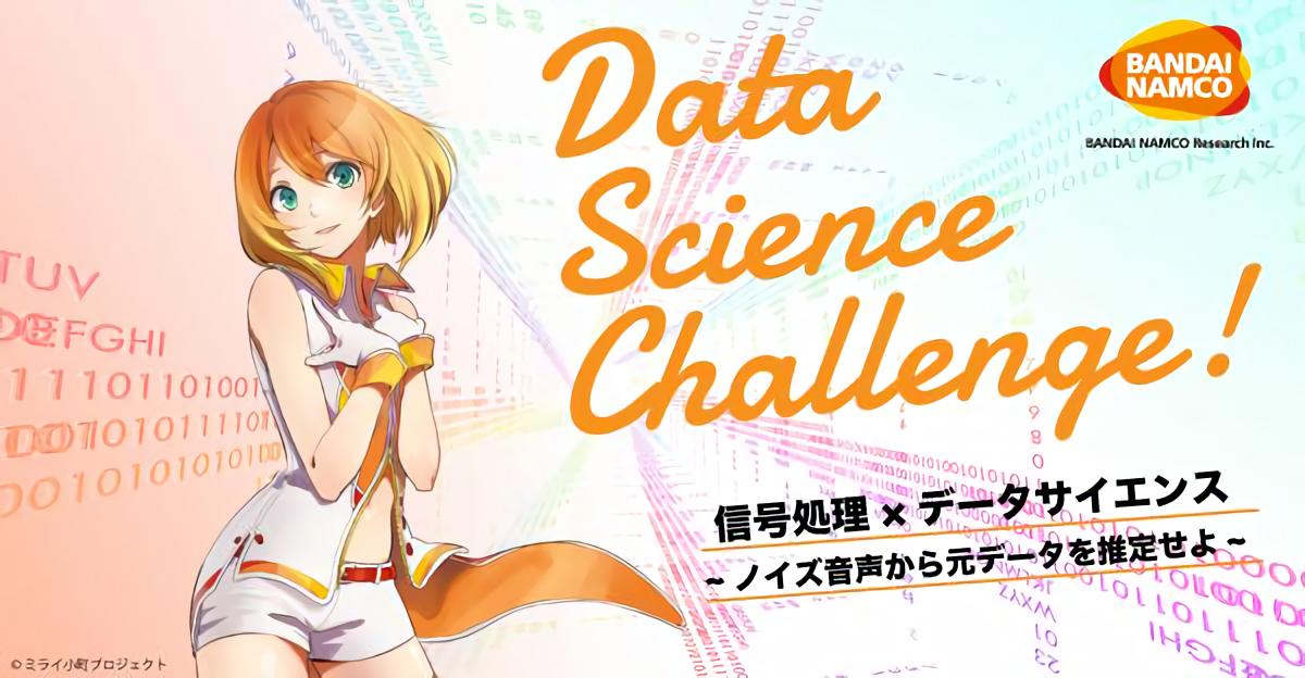 【全学年・既卒対応】バンダイナムコ・データサイエンス・チャレンジ image