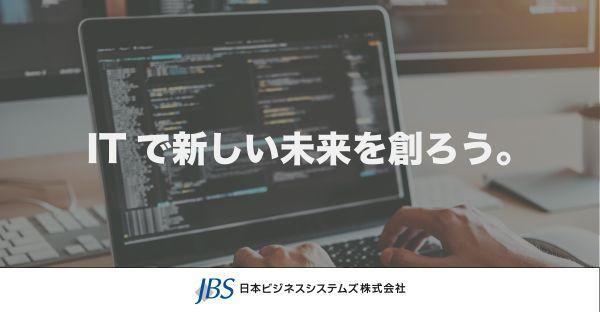 【特別選考】ITのプロを目指す就活生必見! 日本ビジネスシステムズ株式会社(JBS)新卒エンジニア採用 image