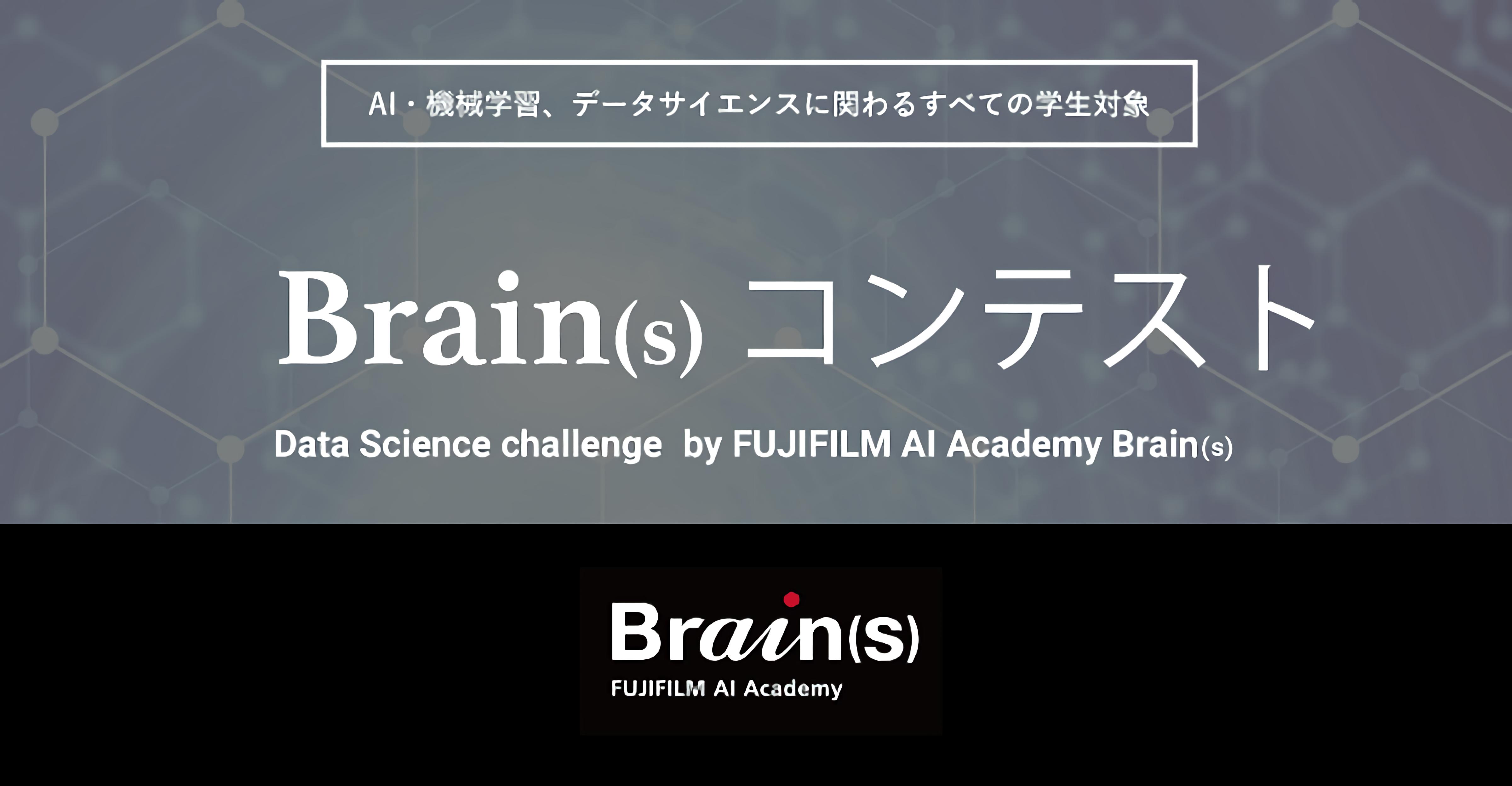 【全学年対応】第5回FUJIFILM Brain(s)コンテスト image